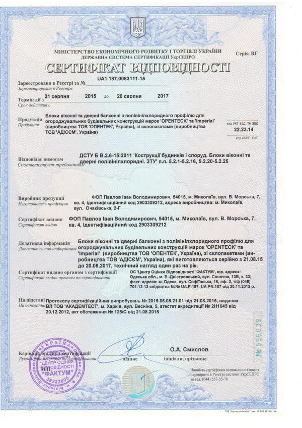 sertifikat010915